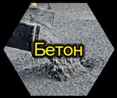 Доставка бетона Тюмень цена