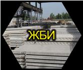 Завод ЖБИ Тюмень