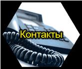 Контакты завода ЖБИ